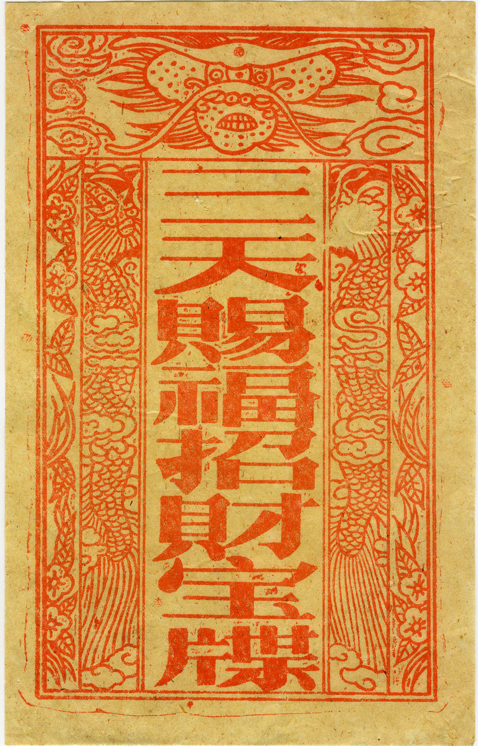 Depiction of Chinese funeral money