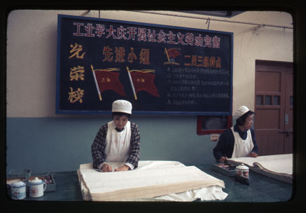 Cotton Mill no. 2, Beijing, 1977